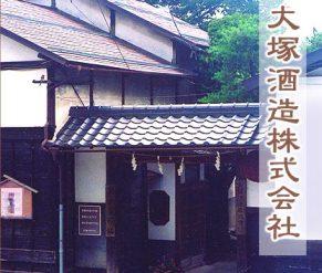 大塚酒造2