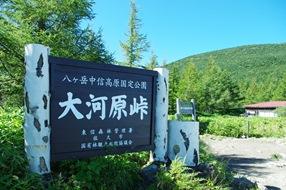大河原峠-2